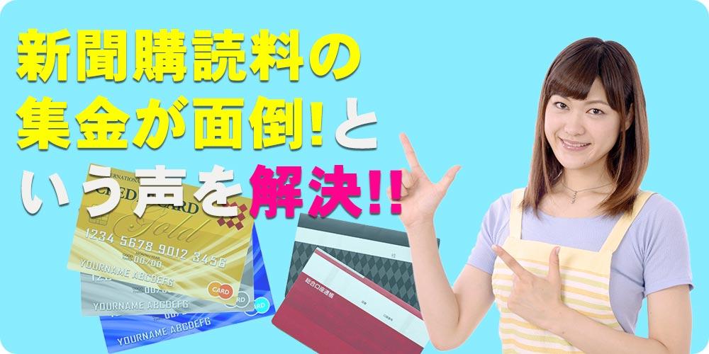 読売新聞 購読料 口座振替
